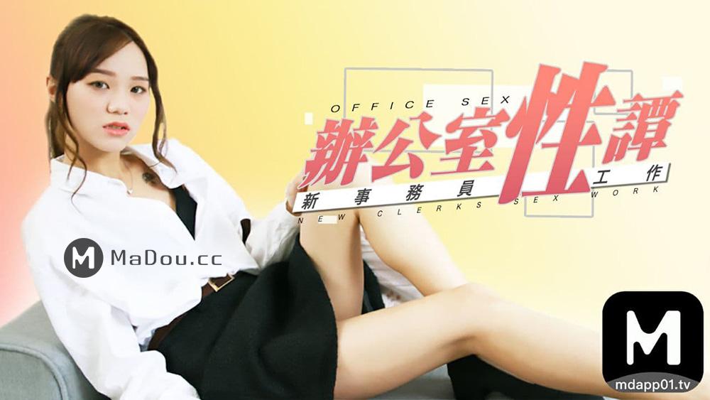 [麻豆]辦公室性騷擾.女職員的性懲罰