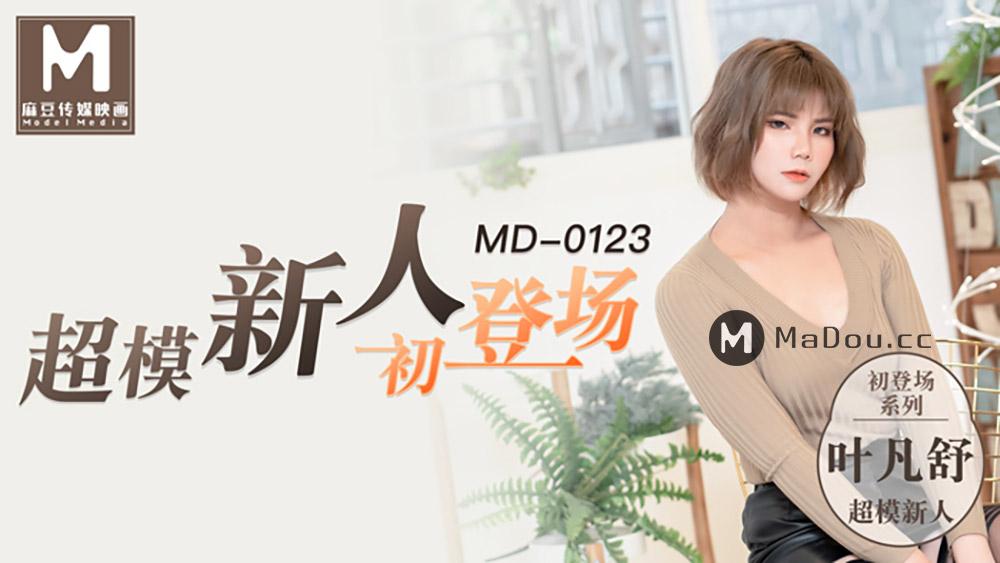 [麻豆]超模新人初登場(MD0123)