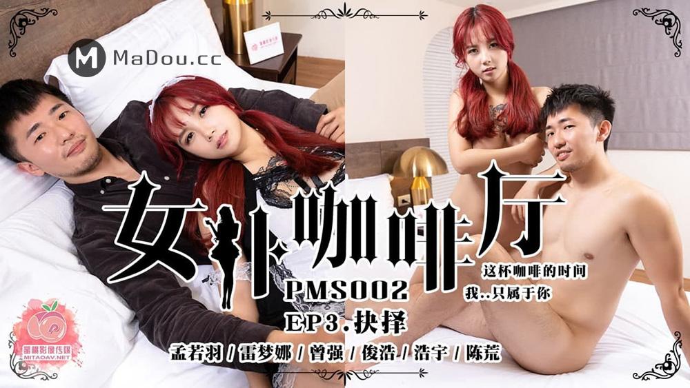 [蜜桃]女僕咖啡廳.EP3.抉擇(PMS002)