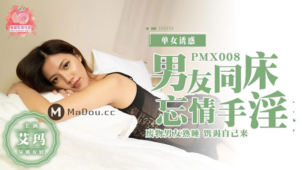 [蜜桃]男友同床忘情手婬廢物男友熟睡.飢渴自己來(PMX008)