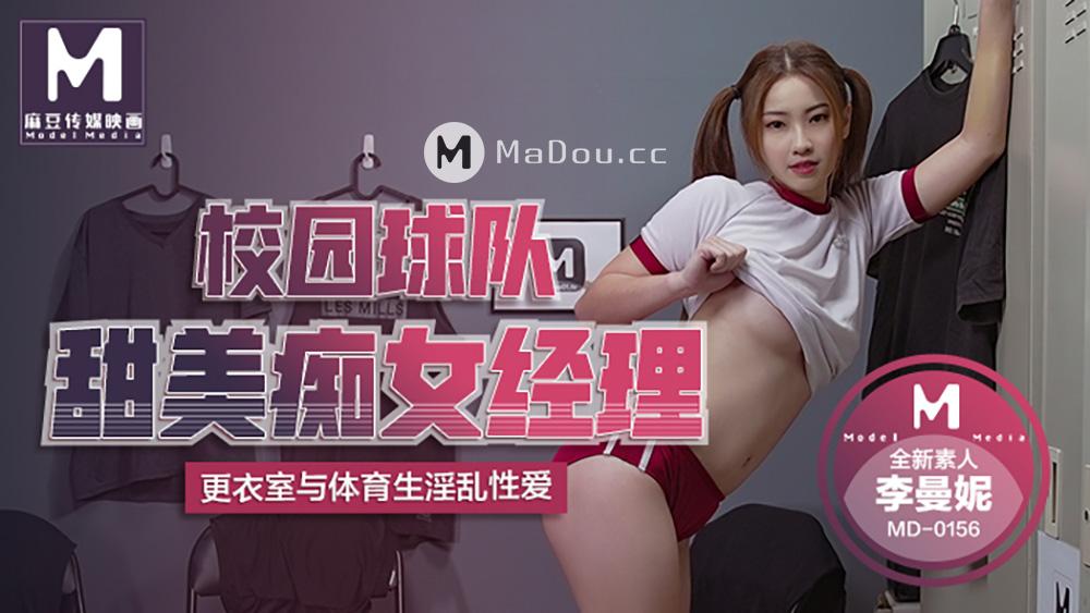 [麻豆]校園球隊甜美痴女經理.更衣室與體育生婬亂性愛(MD0156)