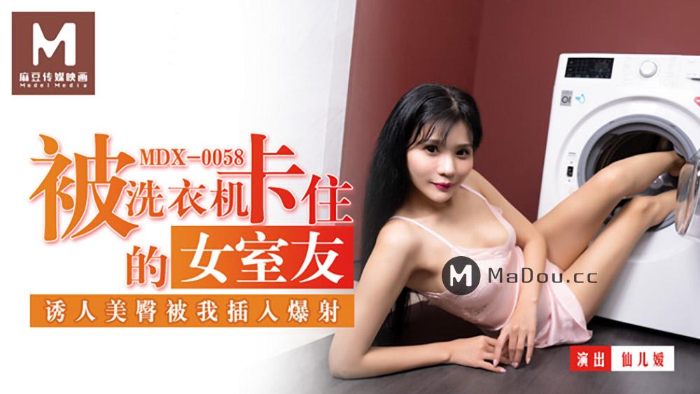 [麻豆]被洗衣機卡住的女室友.誘人美尻被我插進爆射(MDX0058)