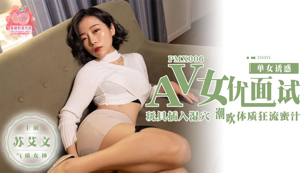 [蜜桃]艾薇女悠面試 玩具插入濕鮑.朝吹體質狂流蜜汁(PMX006)