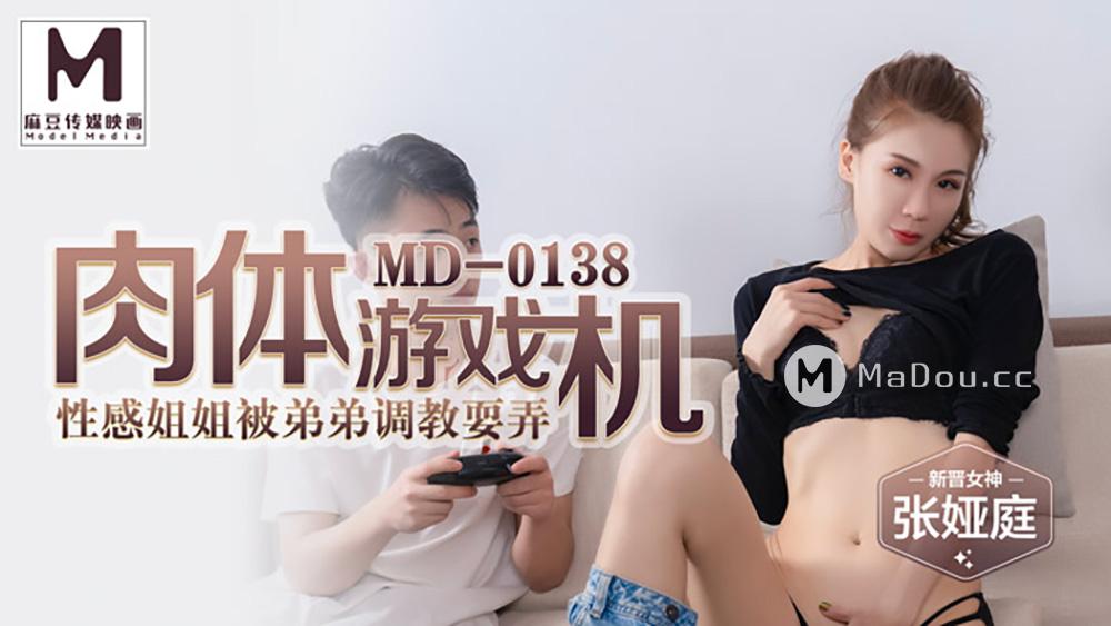 [麻豆]肉體遊戲機.性感姐姐被弟弟調教耍弄(MD0138)