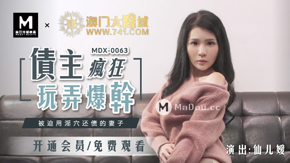 [麻豆]債主瘋狂玩弄爆幹 被迫用婬鮑還債的妻子(MDX0063)