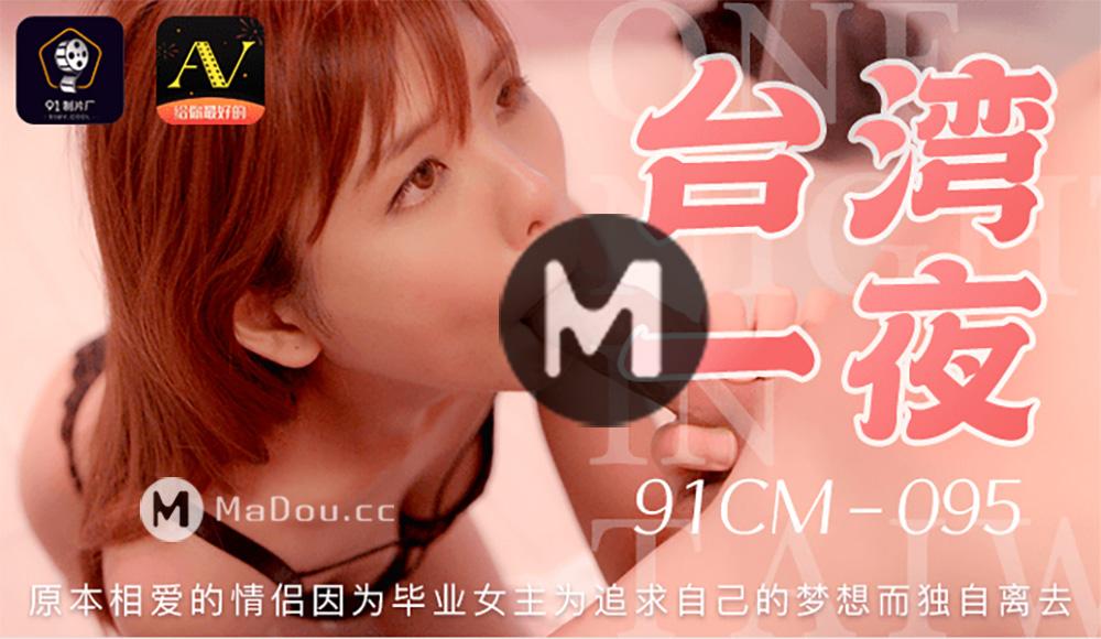 [果凍傳媒]台灣一夜.原本相愛的情侶因為畢業女主為追求自己的夢想而獨自離去