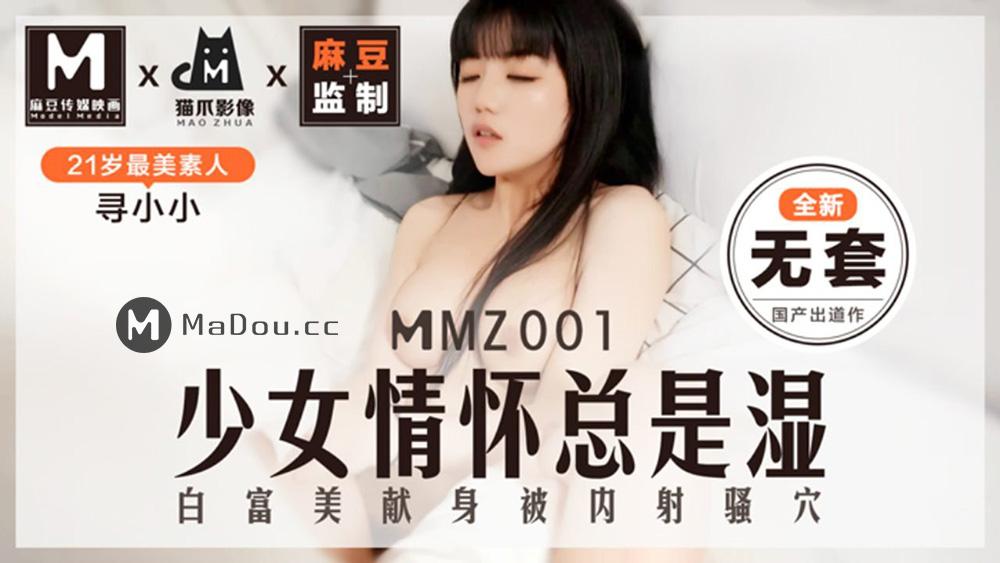 [麻豆]少女情懷總是濕.白富美獻身被內射騷鮑(MMZ001)