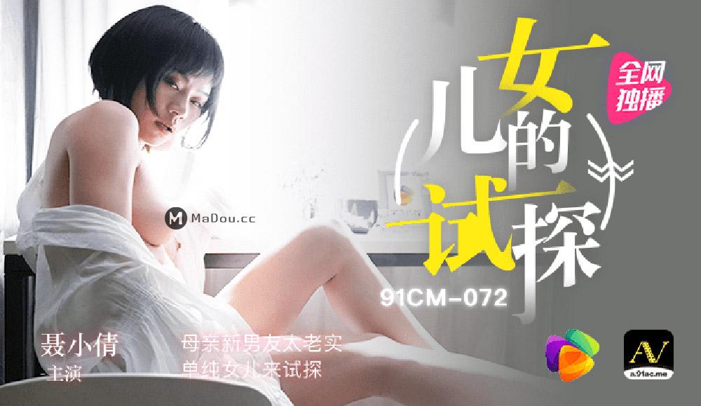 [果凍傳媒]女兒的試探 母親新男友太老實.單純女兒來試探(91CM-072)
