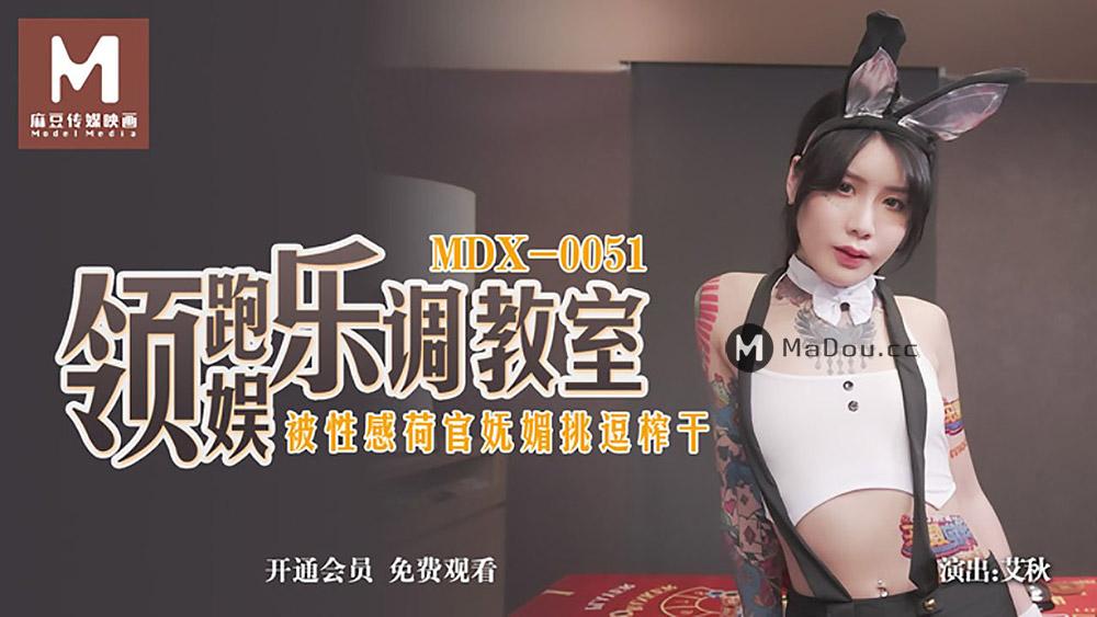 [麻豆]領跑娛樂調教室.被性感荷官嫵媚挑逗榨乾(MDX0051)