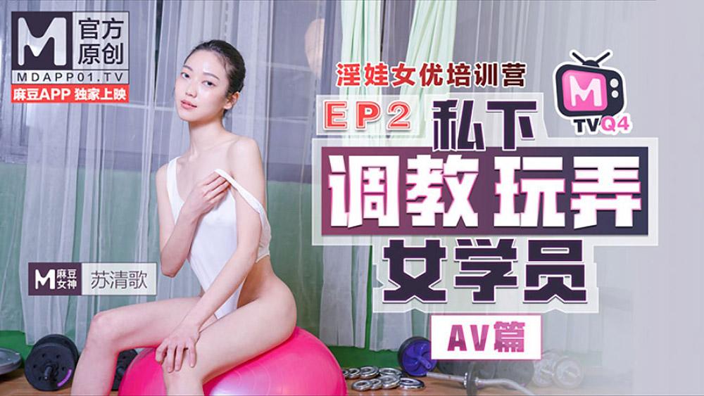 [麻豆]女優淫娃培訓營EP2AV篇 私下調教玩弄女學員
