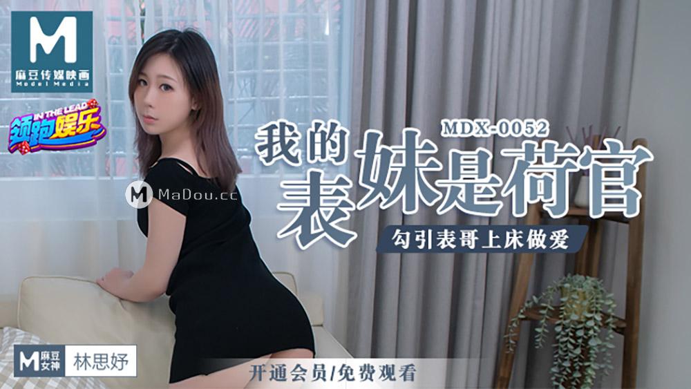 [麻豆]我的表妹是荷官.勾引表哥上床做愛(MDX0052)