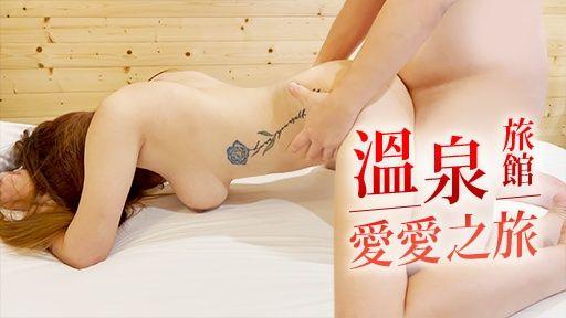 溫泉愛愛之旅💯雙人運動爽到噴水💦